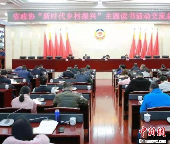 湖南省政协开展读书活动。湖南省政协供图