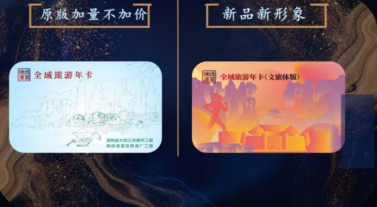 锦绣潇湘全域旅游年卡升级版和文旅体版卡样。主办方供图