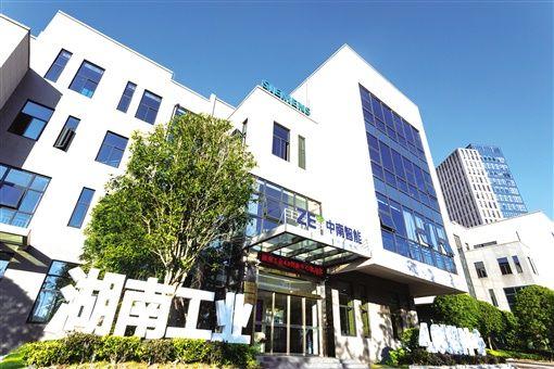 湖南工业4.0创新中心,搭建面向装备智能制造的政产学研区域协同创新平台。