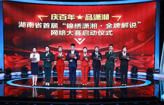 启动仪式现场,湖南党史陈列馆等单位网络正能量文旅解说员代表宣誓。