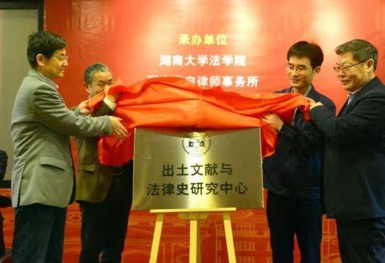 湖南大学出土文献与法律史研究中心揭牌。