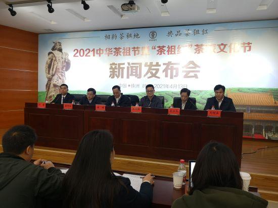 2021中华茶祖节新闻发布会现场。 作者 刘曼