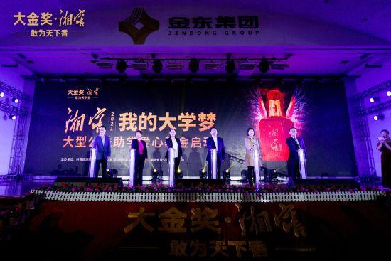 """2021年""""湘窖・我的大学梦""""大型公益助学爱心基金启动。"""