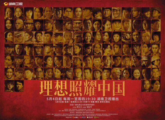 """《理想照耀中国》五四青年节""""理想当燃""""。"""