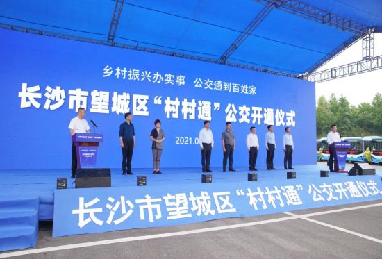 """望城区率先在湖南实现""""村村通公交"""" 。"""