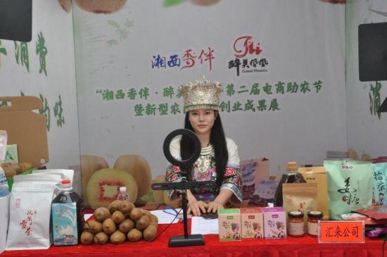 """凤凰县举办电商助农节 探索""""直播电商""""新模式"""