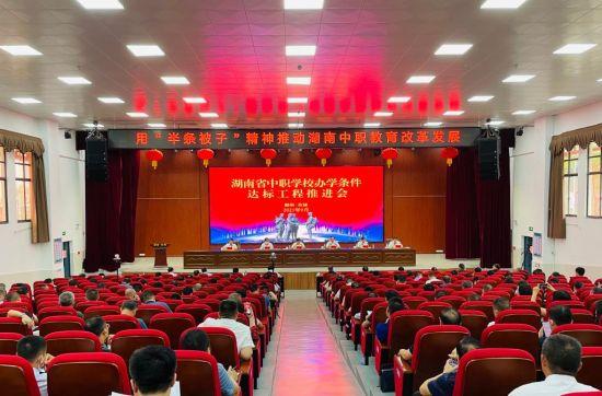 9月16日,湖南省中职学校办学条件达标工程推进会在汝城召开。