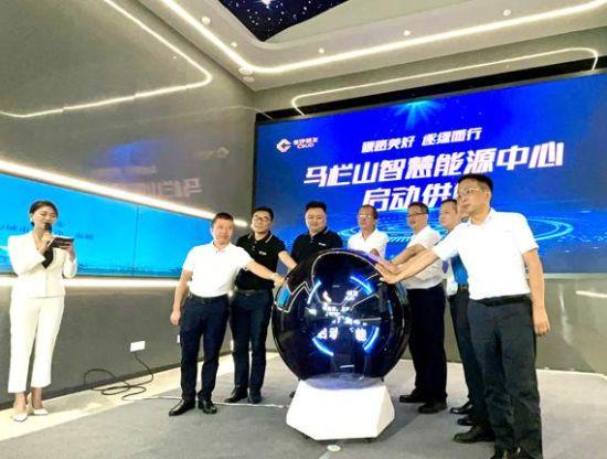 9月17日,马栏山智慧能源中心启动供能。
