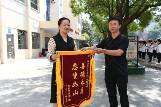 李敏老师获赠救助者家属送来的锦旗。