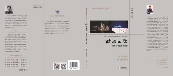 书系之一:《时间之恋:都市文化的审美传播》(聂茂 何宇轩 著)