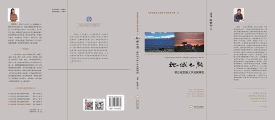 书系之五:《地域之魅:新世纪常德文学发展研究》(聂茂 陈雅如 著)