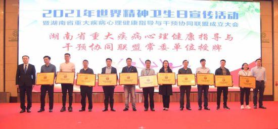 湖南省重大疾病心理健康指导与干预协同联盟成立。