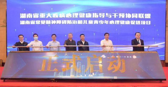 湖南省常见精神障碍防治和儿童青少年心理健康促进项目启动。