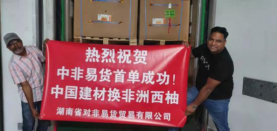 5、湖南自贸试验区易货贸易首单试单顺利完成。 长沙市雨花区供图