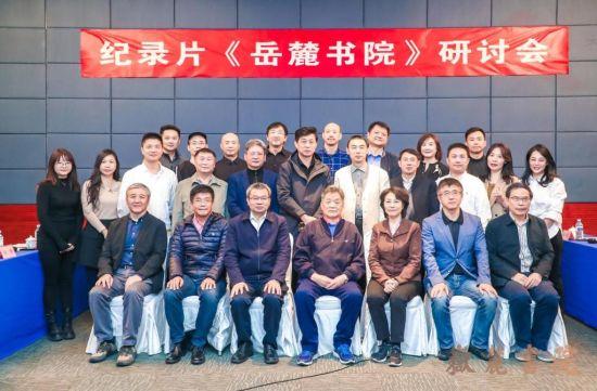 纪录片《岳麓书院》专家研讨会在北京举行。