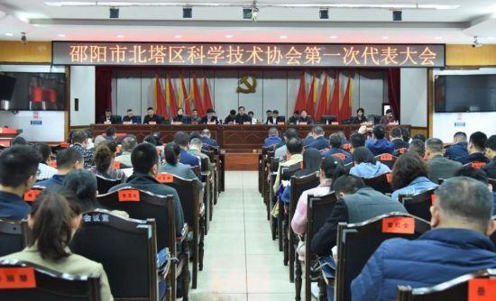 邵阳北塔区科学技术协会第一次代表大会召开