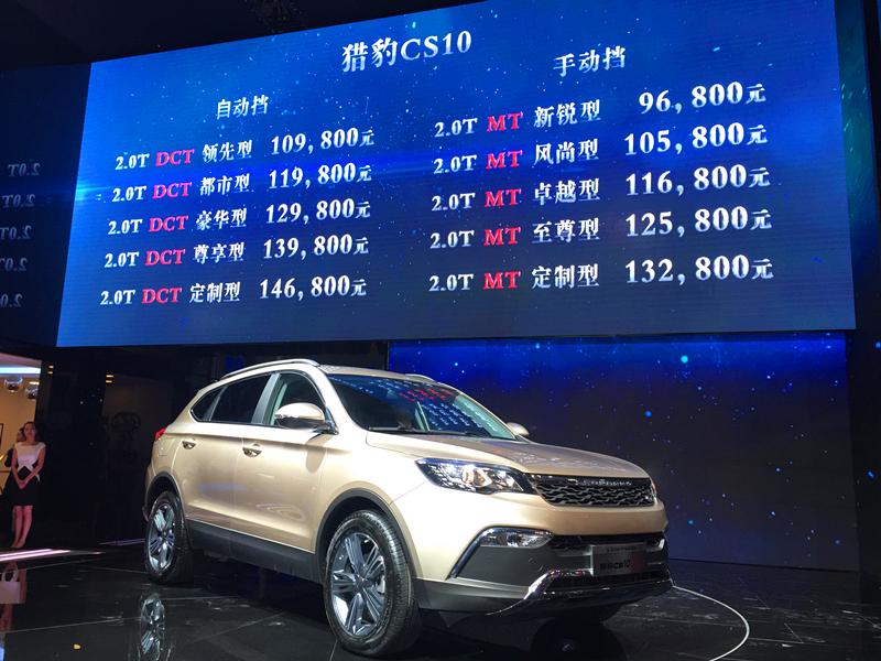 猎豹CS10自动版正式上市 售价仅109800起