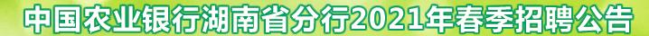 中国农业银行湖南省分行2021年春季招聘公告