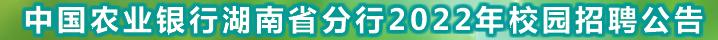 中国农业银行湖南省分行2022年春季招聘公告