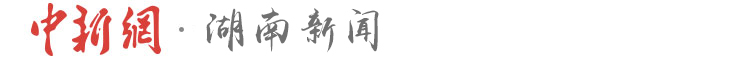 http://www.hunanpp.com/wenhuayichan/55208.html