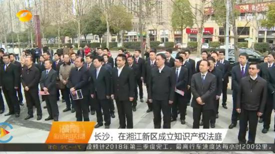 长沙:在湘江新区成立知识产权法庭