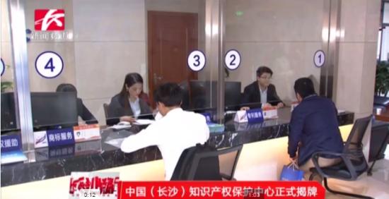 中国(长沙)知识产权保护中心揭牌