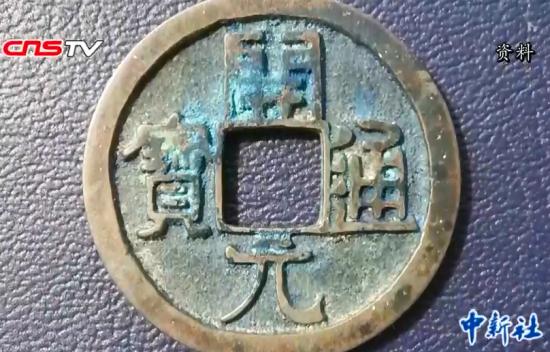 """郴州一矿山公园""""藏""""世界最大""""开元通宝"""""""