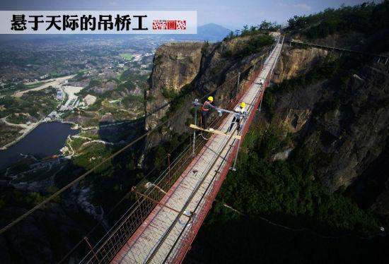 【图片故事】悬于天际的吊桥工