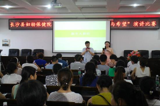 长沙县妇幼保健院举办妇幼健康知识演讲比赛