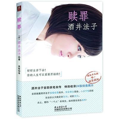 酒井法子《赎罪》中文版将面世 录视频表示致