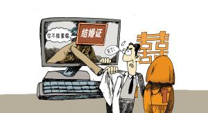 深圳结过婚长沙可查到信息实现漫画登记全国婚姻暖昧3图片