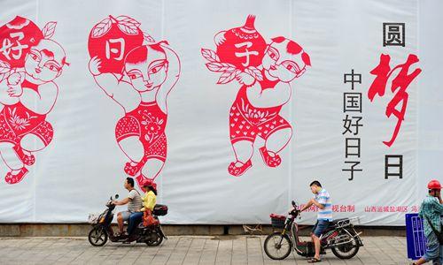 儿童中国梦手工剪纸图片_中国