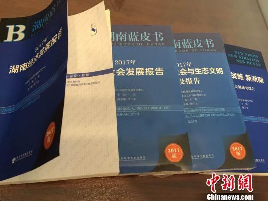 《2017年湖南蓝皮书》发布 预计湖南全年GDP增速8%左右
