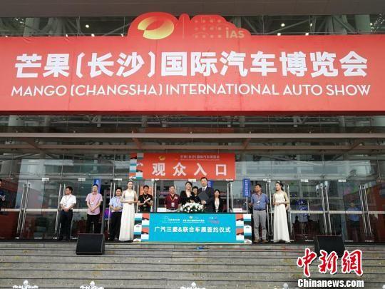芒果国际汽车博览会开幕 40款特价车可零首付零利率购买