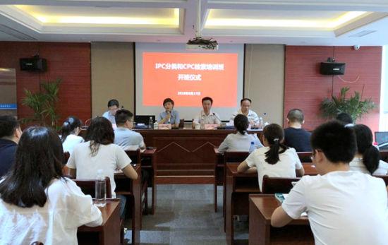长沙知识产权保护中心举办精准分类培训