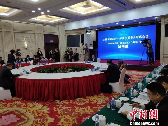 长株潭城市群一体化发展市长联席会议召开 将共建国家物流枢纽