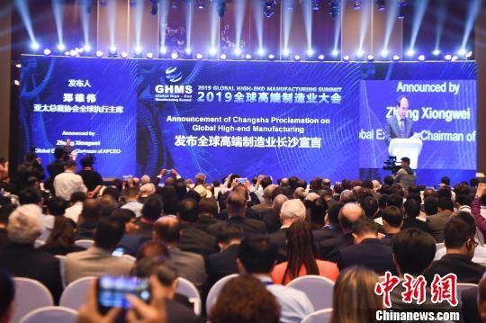 """制造业发展期待""""全球协作"""" 全球高端制造业大会为行业聚能"""
