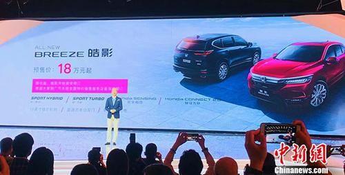 预售价18万元起 广汽本田中级SUV皓影BREEZE公布