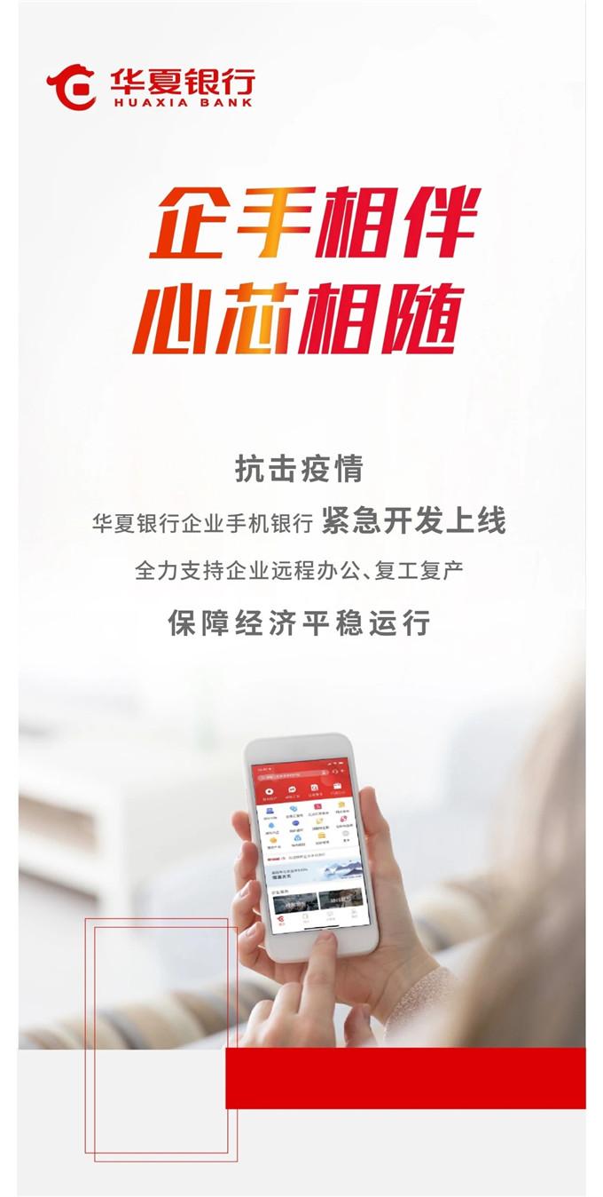 抗击疫情 华夏银行企业手机银行紧急上