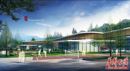 龙湖体育公园效果图-湖南最大体育公园开工 环境优雅可媲美岳麓山