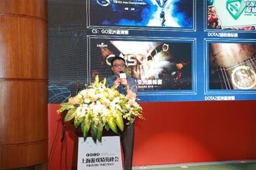2018上海游戏精英峰会召开 聚焦游戏竞技化新经济