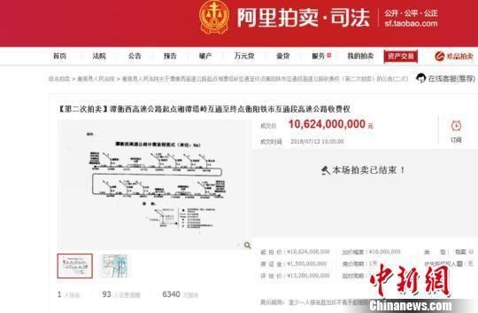 潭衡西高速公路收费权106.24亿元网络司法拍卖成交