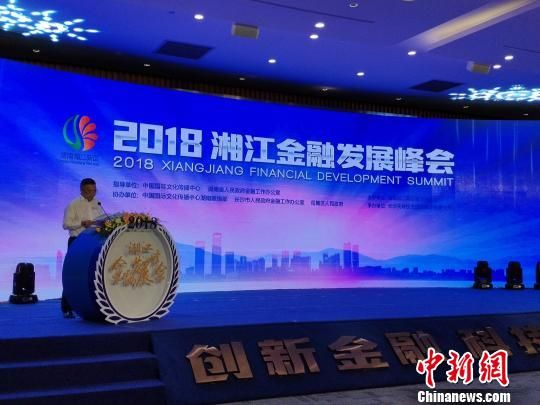 2018湘江金融发展峰会开幕 5家金融企业签约