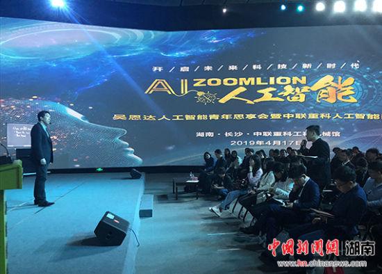 中联重科携手吴恩达打造全球领先AI团队