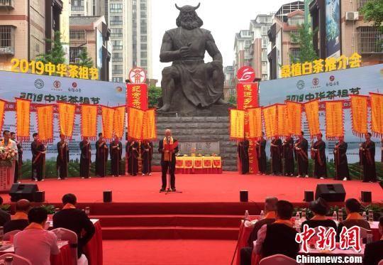 2019中华茶祖节开幕 千亿茶产业助力乡村振兴
