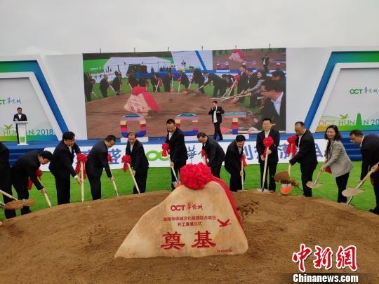 澳门永利官网线上娱乐华侨城文旅综合项目衡阳开建 总投资650亿元