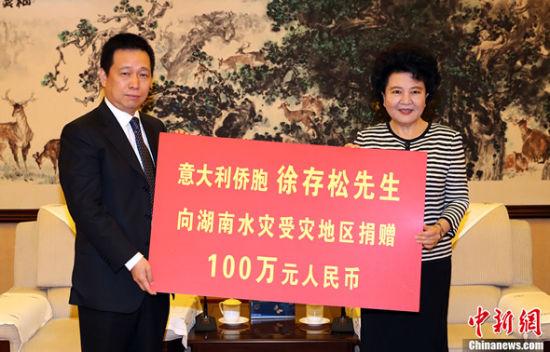 意大利侨领徐存松捐助湖南洪涝灾区百万元