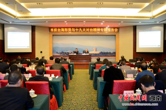 台湾问题专家来湘作两岸关系形势报告
