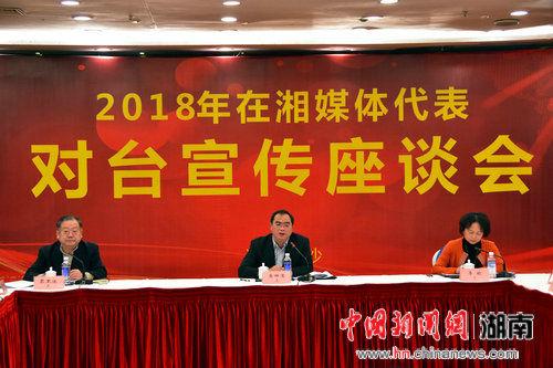 2018年在湘媒体代表对台宣传座谈会召开