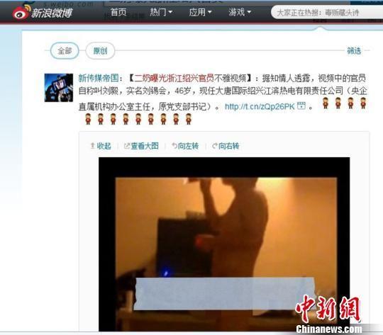 浙江一企业官员被曝不雅视频 目前已被免职 -